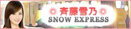 斉藤雪乃 SNOW EXPRESS