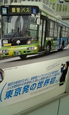 最新のバス