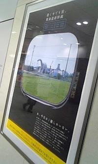 鉄道会社のポスター