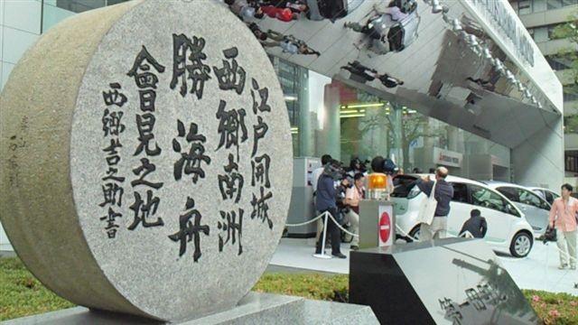 西郷南州 勝海舟 会見の地.jpg
