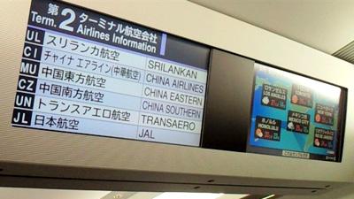 成田エクスプレスのフライトインフォメーション