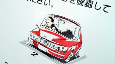 BMWのイラスト