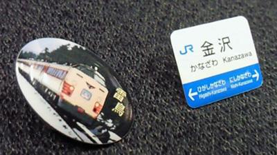 金沢駅特急雷鳥のピンバッジ