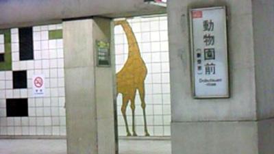 動物園前駅のホームのキリンの絵