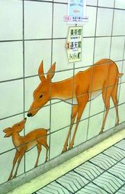動物園前駅のホームのシカの親子の絵