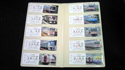 平成22年2月2日に発売された東急電鉄の記念入場券