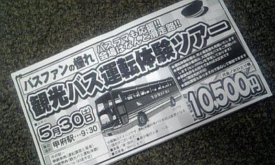 観光バス運転体験ツアー