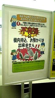那覇空港のポスター