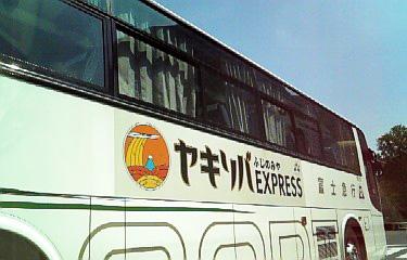 ヤキソバEXPRESS